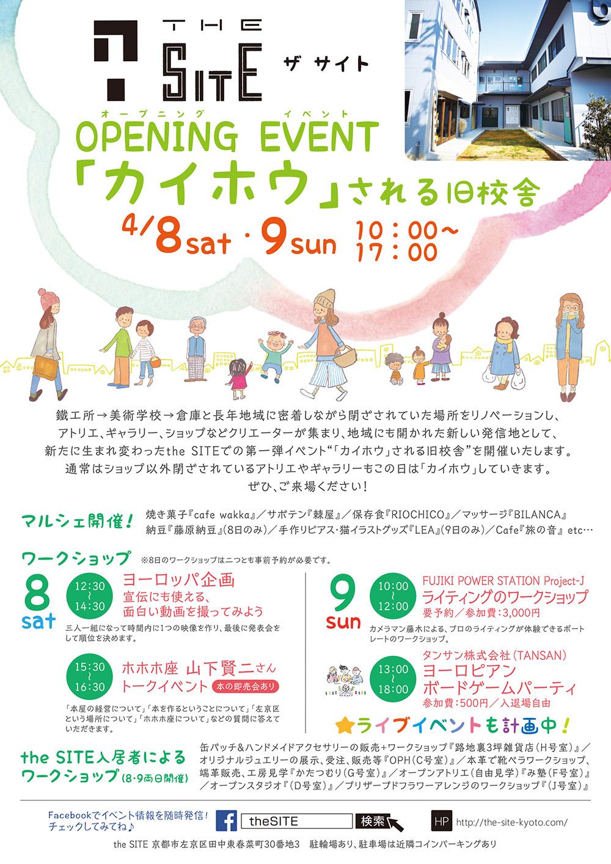 site_カイホウ_0324-ol